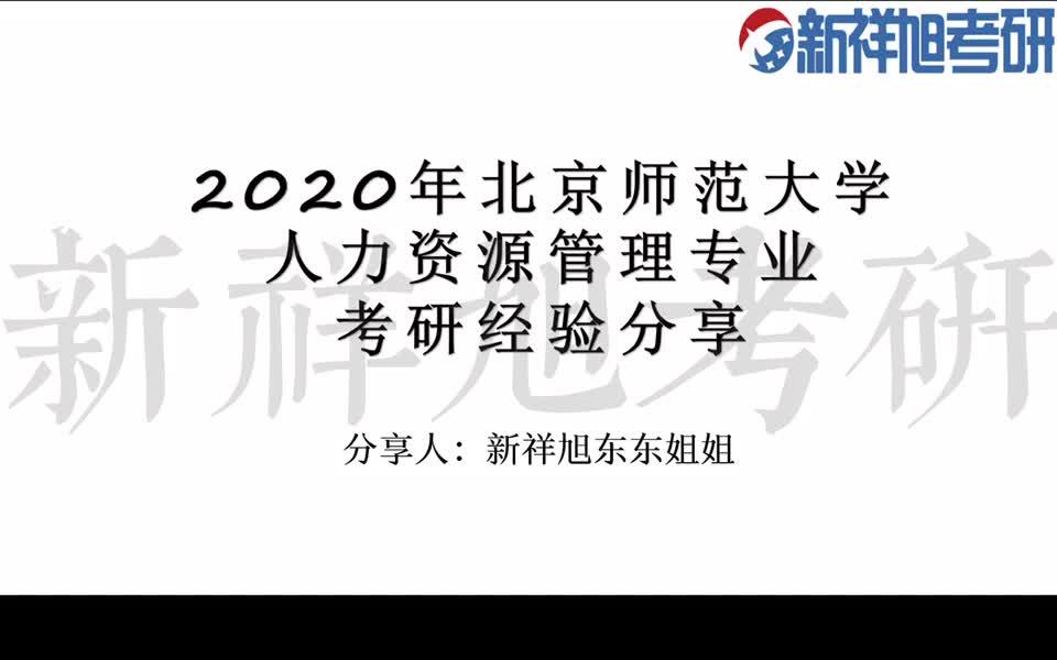 新祥旭学员经验分享:201年北京师范大学人资管理考研经验分享.mp4
