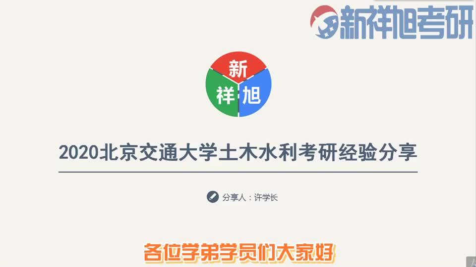 新祥旭高分学长说:2020年北京交通大学土木水利专(959工程力学)第一名考研经验分享.mp4