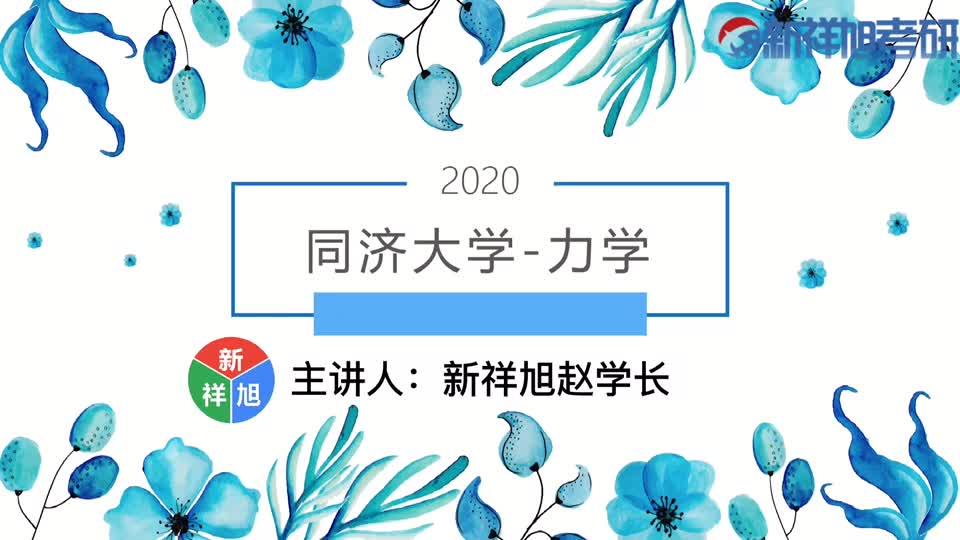 新祥旭导学课:2020年同济大学力学专业第二名考研经验分享.mp4