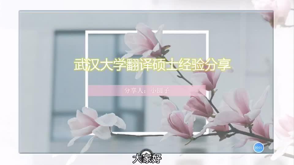 新祥旭高分学长说:武汉大学翻译硕士考研经验分享-初试+复试.mp4