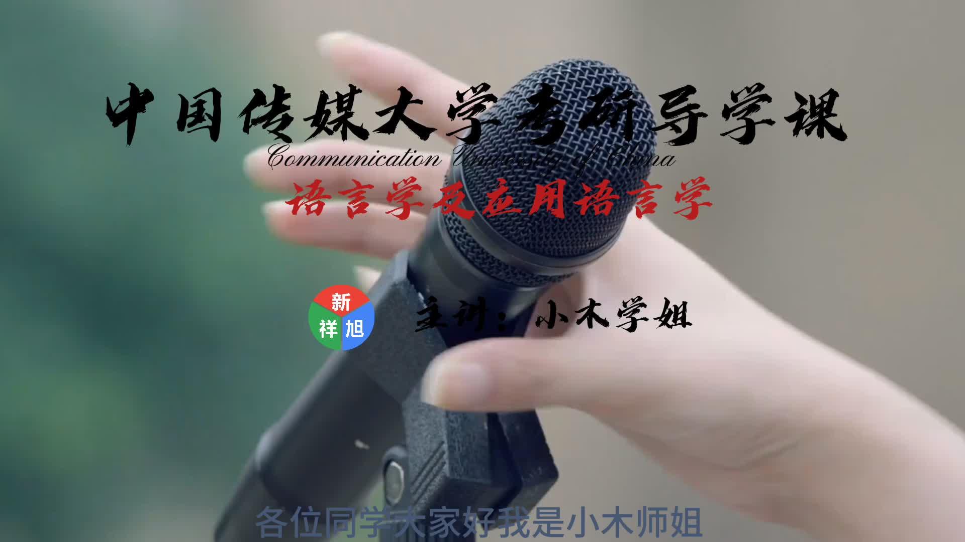 新祥旭导学课:2021年中传语言学及应用语言学考研导学指导(19届专业第一名).MP4