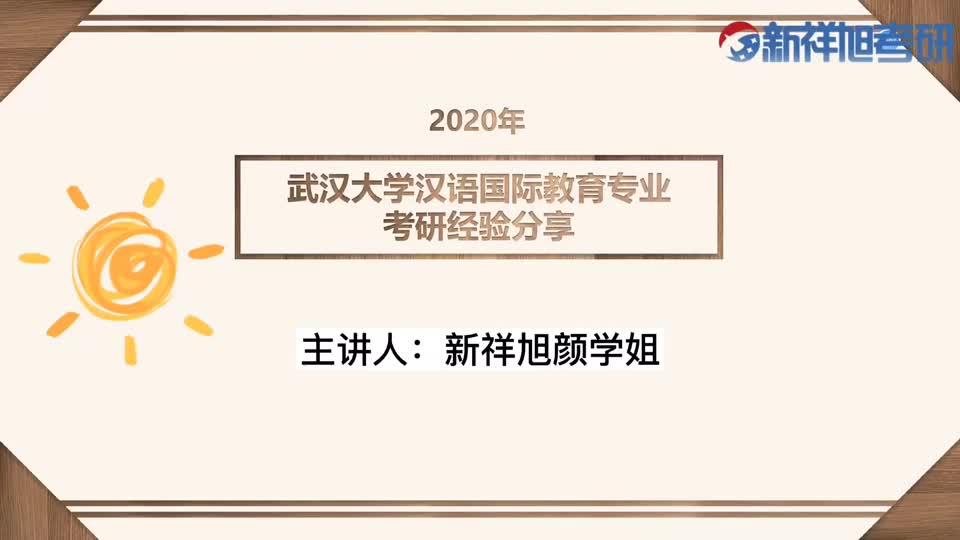 新祥旭颜学姐-2020年武汉大学汉语国际教育-考研经验分享.mp4