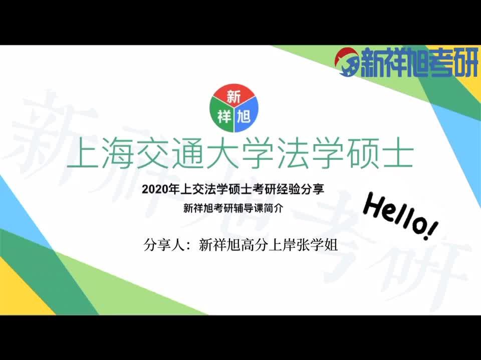 新祥旭导学课:21上海交通大学法学硕士考研经验分享.mp4