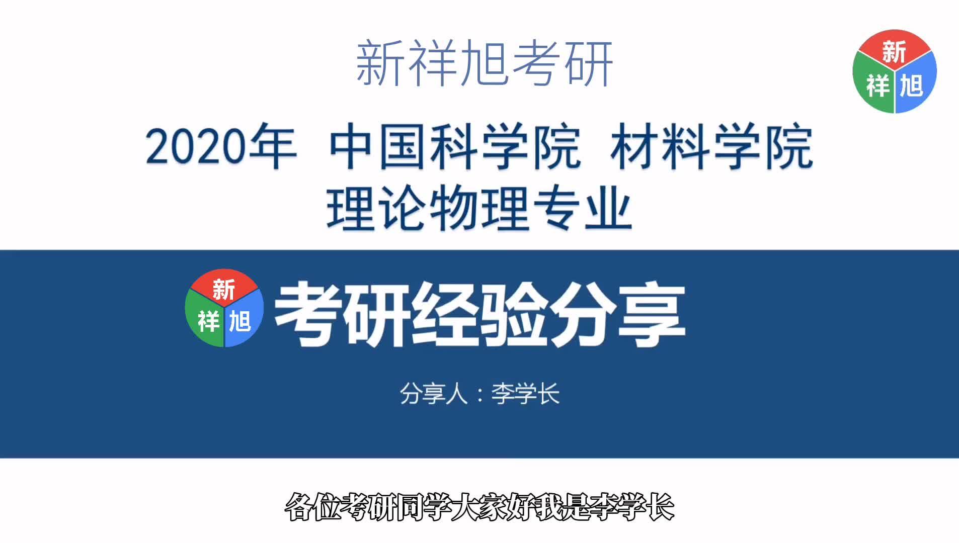 新祥旭学员分享:2020年中国科学院材料学员理论物理考研经验分享.MP4