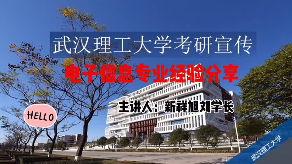 2020年武汉理工大学电子信息专业考研导学课.mp4
