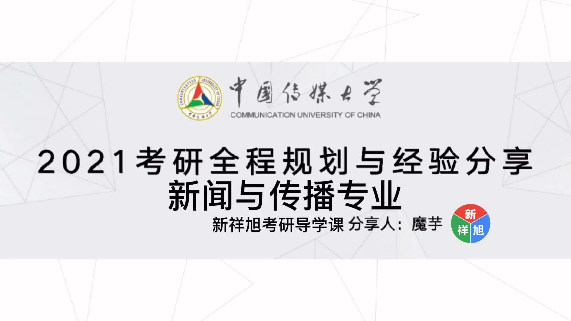 新祥旭学长经验说:2020年中国传媒大学新闻与传播(MJC)考研经验分享.MP4