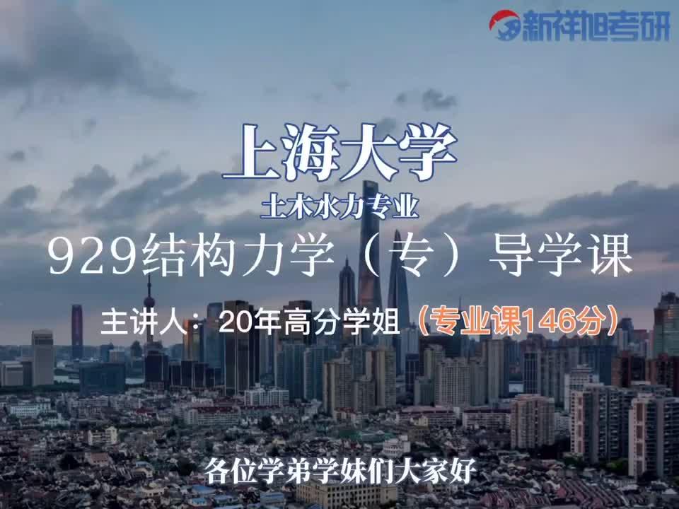 2020年上海大学土木水利专业929结构力学(146分).mp4