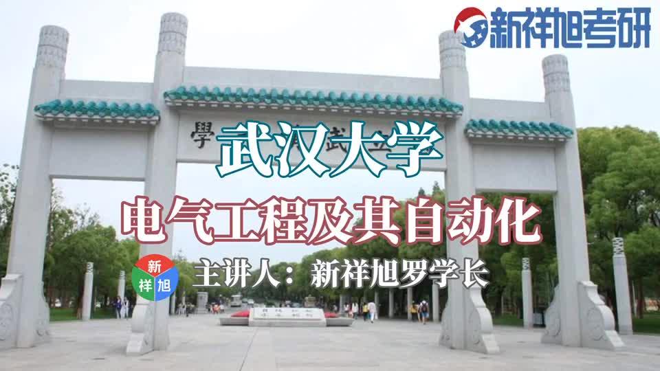 2020年武汉大学电气工程及自动化考研导学课.mp4