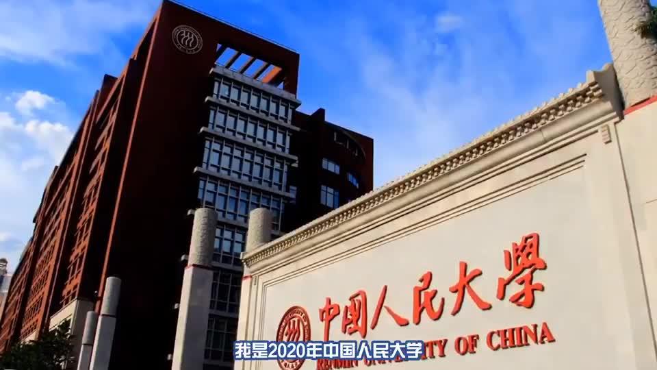 新祥旭F学长-2020年中国人民大学802经济学考研经验分享.mp4