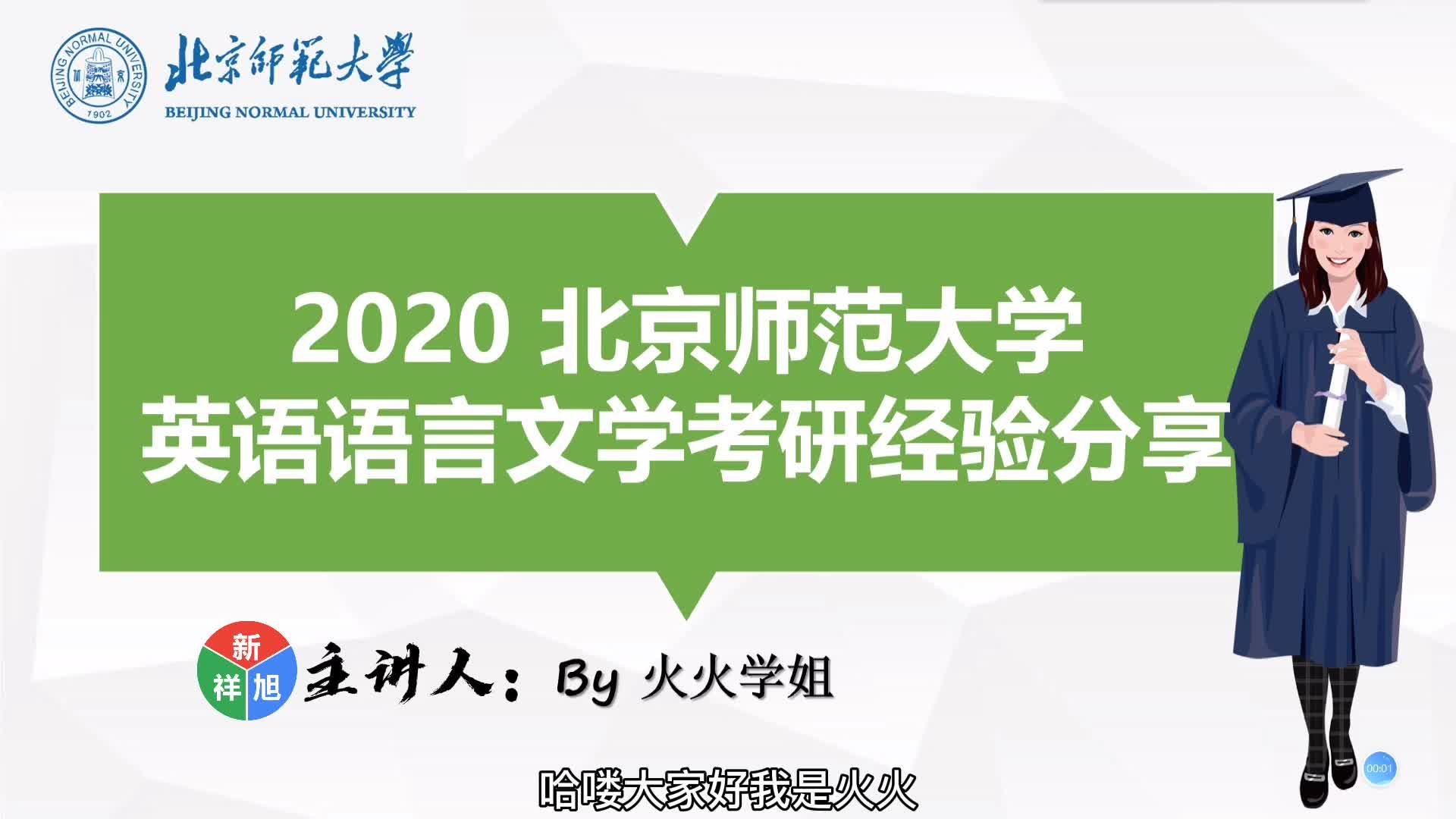 新祥旭导学课:2020年北京师范大学英语英语文学考研经验分享.MP4