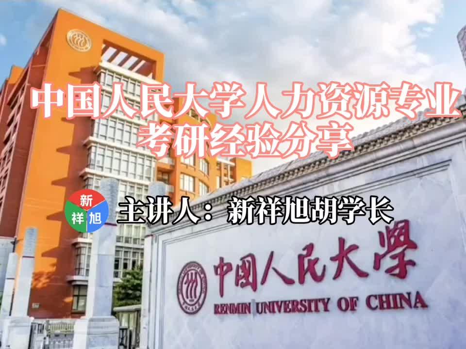 新祥旭考研学长说:2020年中国人民大学人力资源管理高分考研经验分享 .mp4