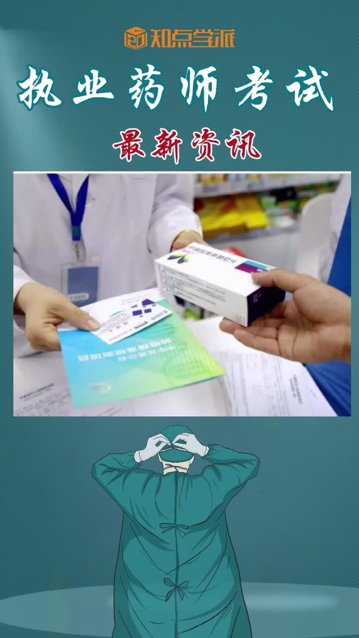 执业药师报名时间提前至6月?2021年执业药师考试报名条件