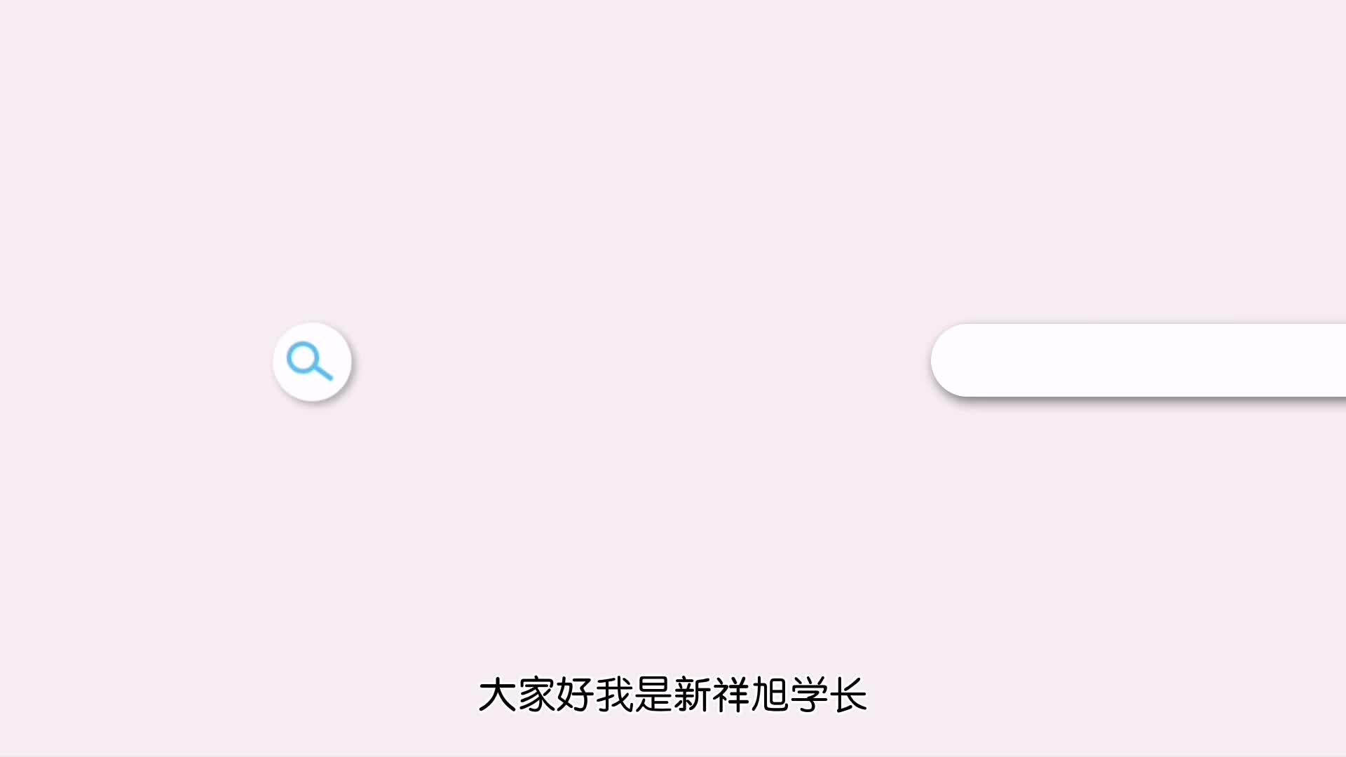北京师范大学生物学考研成功经验分享.mp4