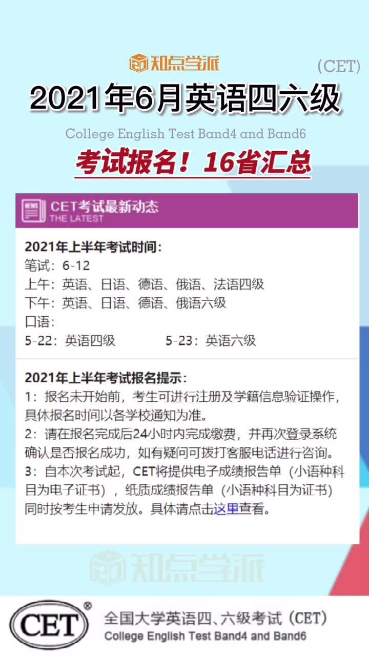 英语四六级考试报名】2021年6月英语四六级考试报名!16省汇总!各省四六级报名时间