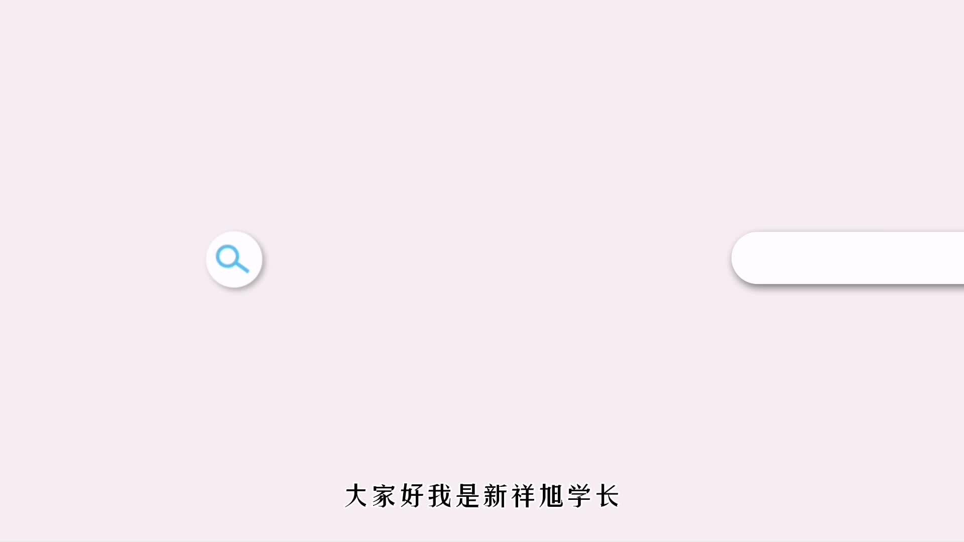 湖南师范大学汉语国际教育考研成功经验分享.mp4