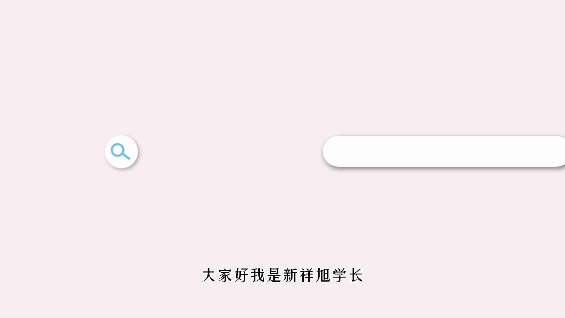 北京师范大学考研成功经验分享.mp4