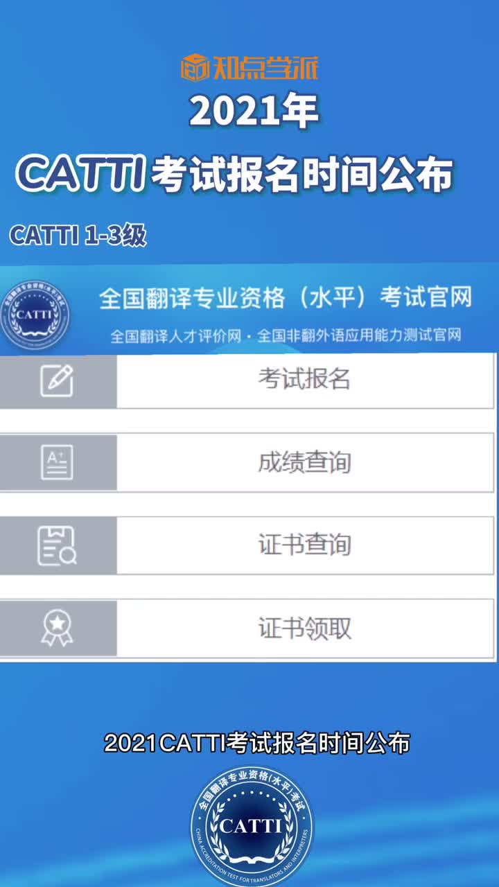 CATTI翻译资格考试】2021年CATTI考试报名时间公布:全国各省市将在4月6日至25日区间组织考试报名