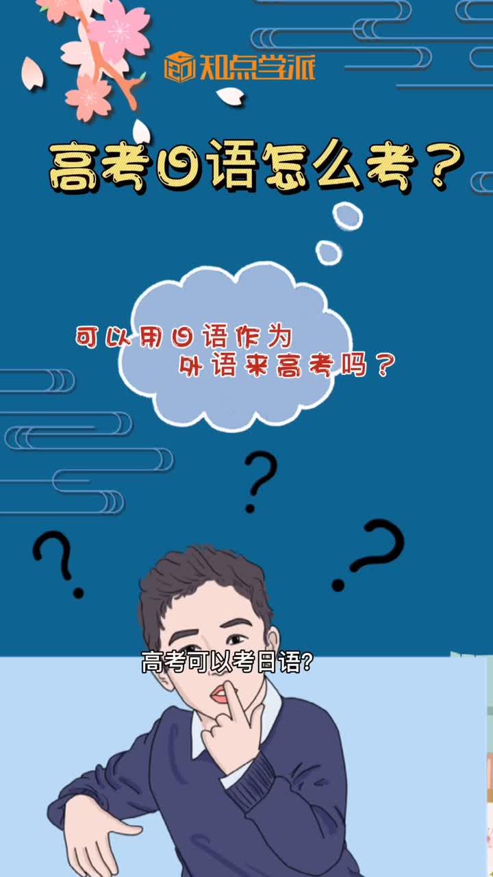 日语】高考日语怎么考?关于高考日语的学习计划