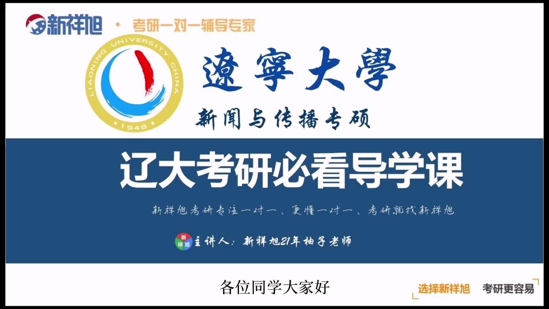 辽宁大学新闻与传播考研导学课.mp4
