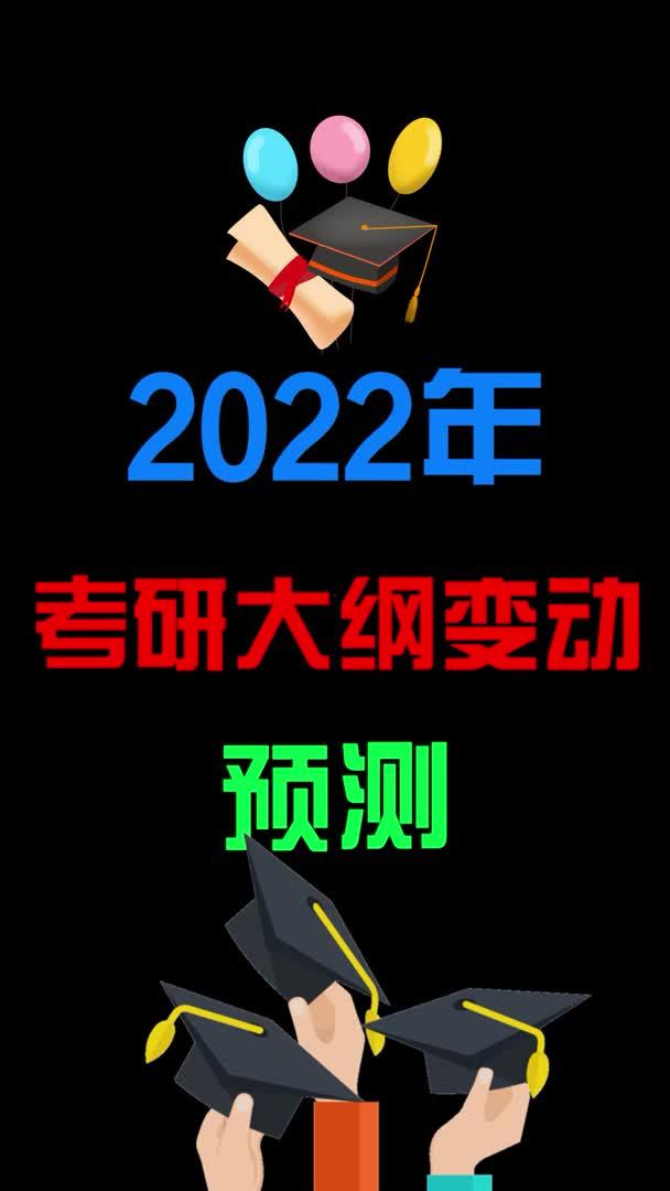 2022年考研大纲变化预测~1.mp4